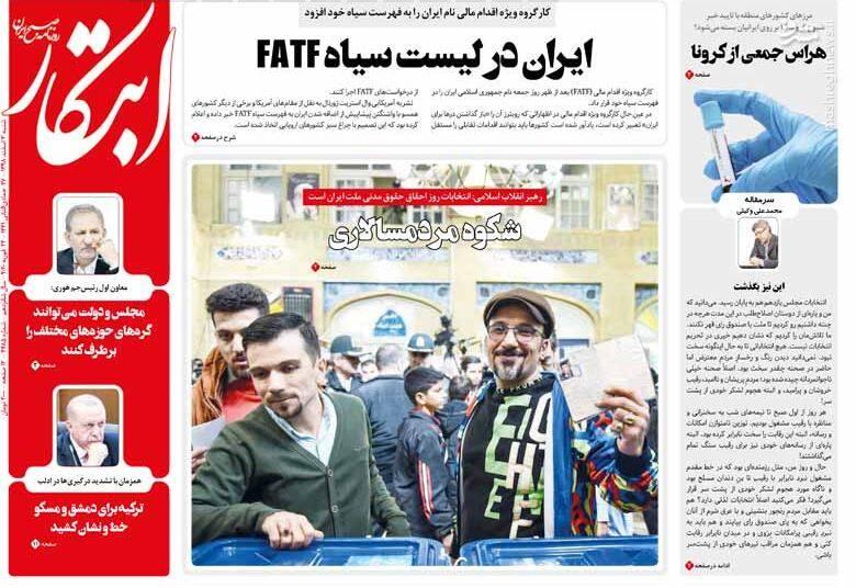 ابتکار: ایران در لیست سیاه FATF