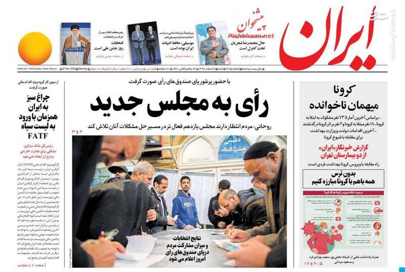 ایران: رای به مجلس جدید