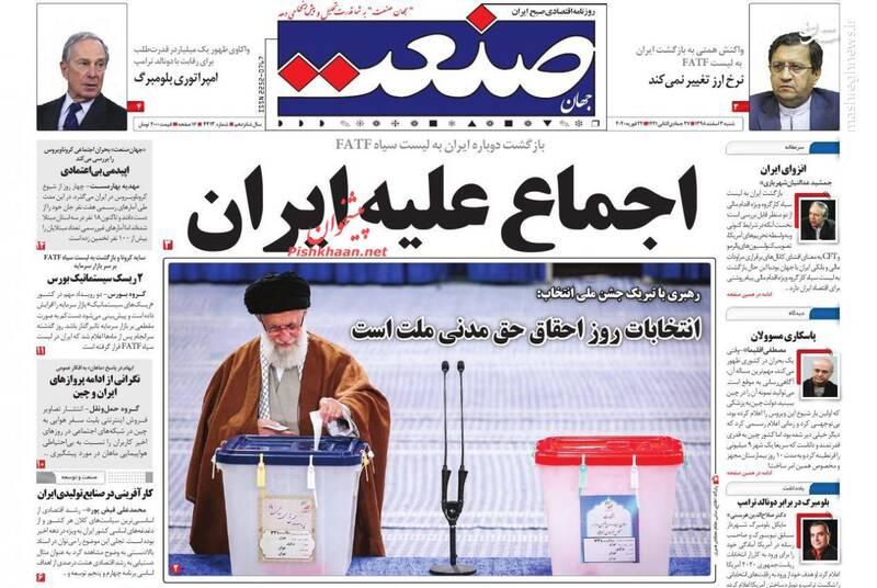 جهان صنعت: اجماع علیه ایران