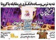 عکس/ صفحه نخست روزنامههای یکشنبه ۴ اسفند