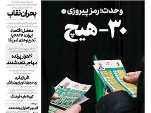 صفحه نخست روزنامههای یکشنبه ۴ اسفند - کراپشده