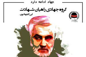 اغاز ثبت نام اردوی جهادی تابستان ۹۹