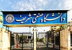 خوابگاههای دانشگاه شریف تخلیه شد