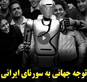 توجه جهانی به سورنای ایرانی +فیلم