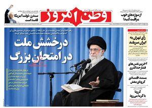 عکس/ صفحه نخست روزنامههای دوشنبه ۵ اسفند