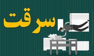 اعترافات عجیب دزدان انبارهای غرب تهران