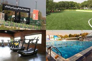 مجموعههای ورزشی تهران تعطیل شد