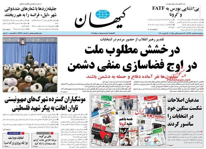 کیهان: درخشش مطلوب ملت در اوج فضاسازی منفی دشمن