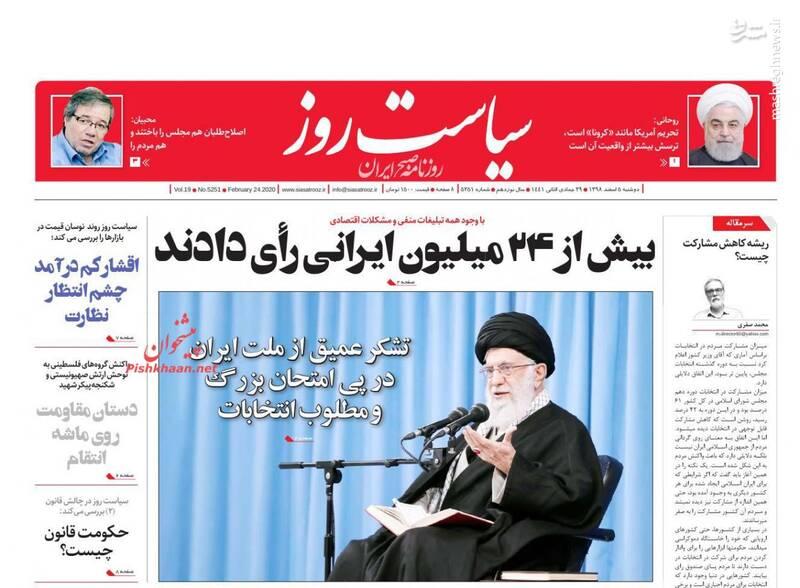 سیاست روز: بیش از 24 میلیون ایرانی رای دادند