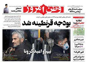 عکس/ صفحه نخست روزنامههای سهشنبه ۶ اسفند