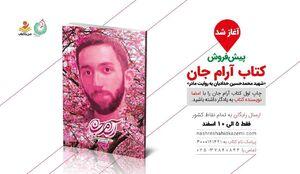 کتاب آرام جان - نشر شهید کاظمی