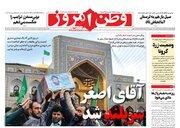 عکس/ صفحه نخست روزنامههای چهارشنبه ۷ اسفند