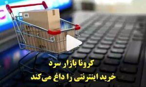 کرونا بازار سرد خرید اینترنتی را داغ میکند +فیلم