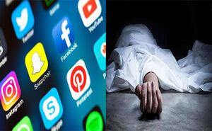 در صفحه فیسبوک یا اینستاگرام شما بعد از مرگ چه اتفاقی میافتد؟