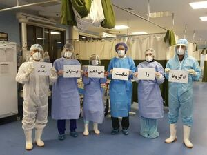 پیام پرستاران بخش ICU بیمارستان فرقانی قم