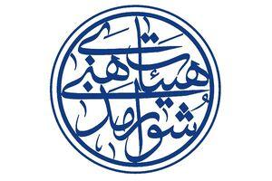 شورای هیئات مذهبی کشور