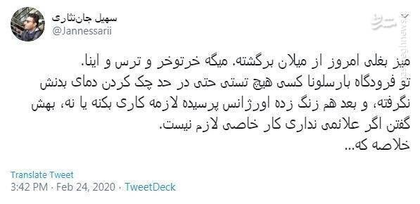 حمله هماهنگ رسانهای به مردم ایران همزمان با نبرد «کرونا»