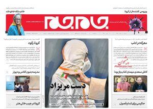 عکس/ طرح جالب روزنامه جام جم در تقدیر از پزشکان