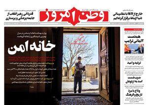 عکس/ صفحه نخست روزنامههای شنبه ۱۰ اسفند