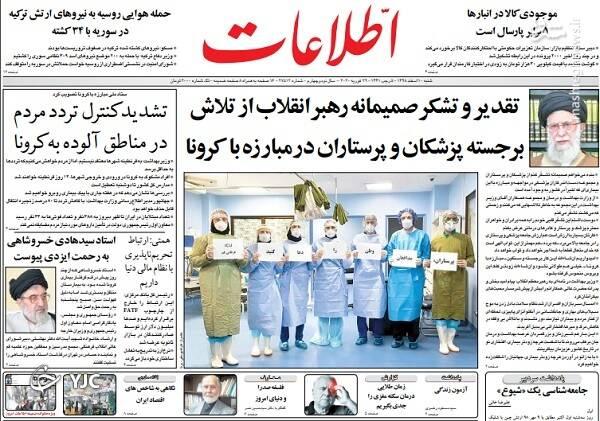 اطلاعات: تقدیر و تشکر صمیمانه رهبر انقلاب از تلاش برجسته پزشکان و پرستاران در مبارزه با کرونا