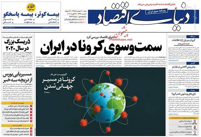 دنیای اقتصاد: سمت و سوی کرونا در ایران