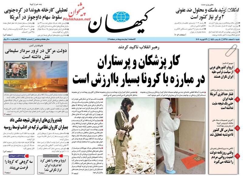 کیهان: کار پزشکان و پرستاران در مبارزه با کرونا بسیار با ارزش است