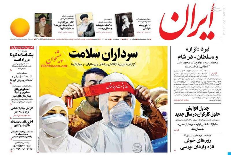 ایران: سرداران سلامت