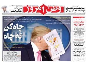 صفحه نخست روزنامههای یکشنبه ۱۱ اسفند