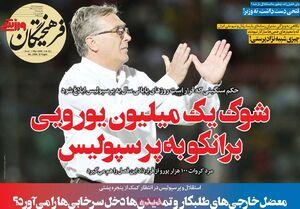 عکس/ تیتر روزنامههای ورزشی یکشنبه ۱۱ اسفند