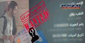«با درجه جاسوس»؛ افشای جزئیاتی از جاسوسان اسرائیلی در غزه در مستند «المیادین»