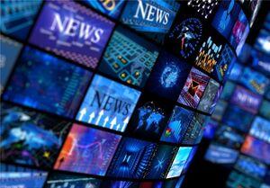 چرا امپراتوریهای رسانهای حقایق را وارونه جلوه میدهند؟