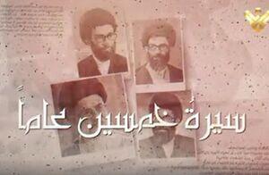 مستند عربی درباره حضرت آیتالله خامنهای