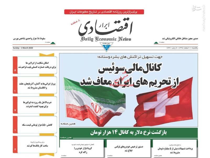 ابرار اقتصادی: کانال مالی سوئیس از تحریمهای ایران معاف شد