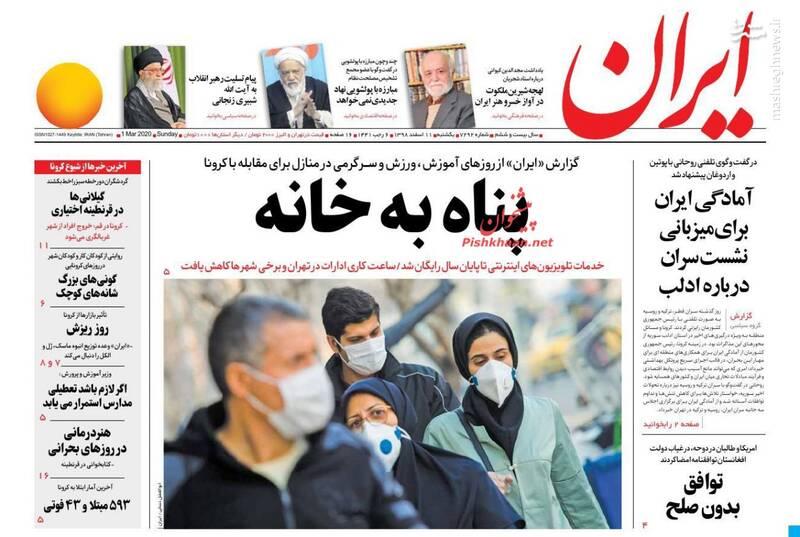 ایران: پناه به خانه