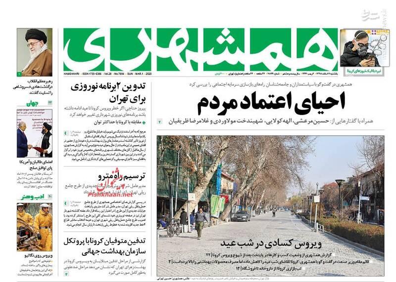همشهری: احیای اعتماد مردم