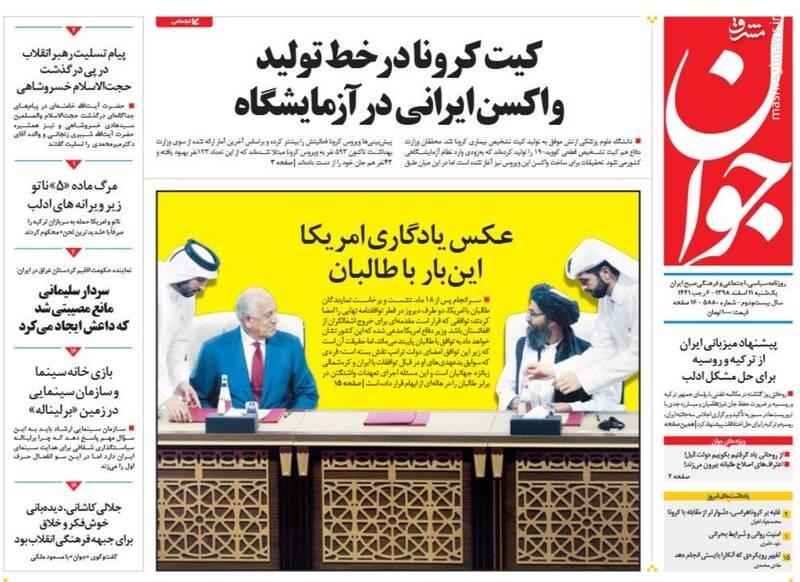 جوان: کیت کرونا در خط تولید واکسن ایرانی در آزمایشگاه
