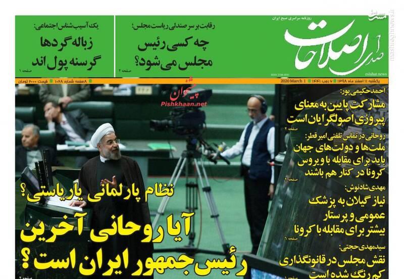 صدای اصلاحات: آیا روحانی آخرین رئیس جمهوری ایران است؟