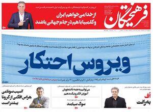 صفحه نخست روزنامههای دوشنبه ۱۲ اسفند