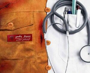 روایتی از  حضور طلاب در بیمارستانها