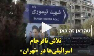 تلاش نافرجام اسرائیلیها در تهران +فیلم