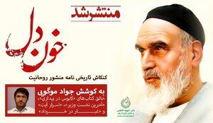 کتاب خون دل - شهید کاظمی