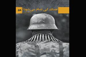 «جنگ» را دوست دارم اما فقط در داستان!