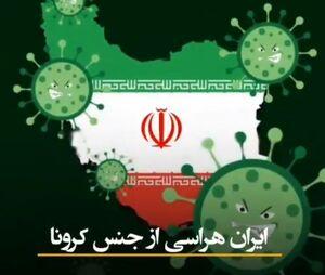 ایران هراسی از جنس کرونا +فیلم