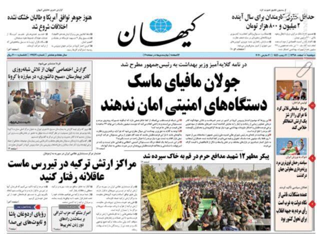 کیهان: جولان مافیای ماسک دستگاههای امنیتی امان ندهند