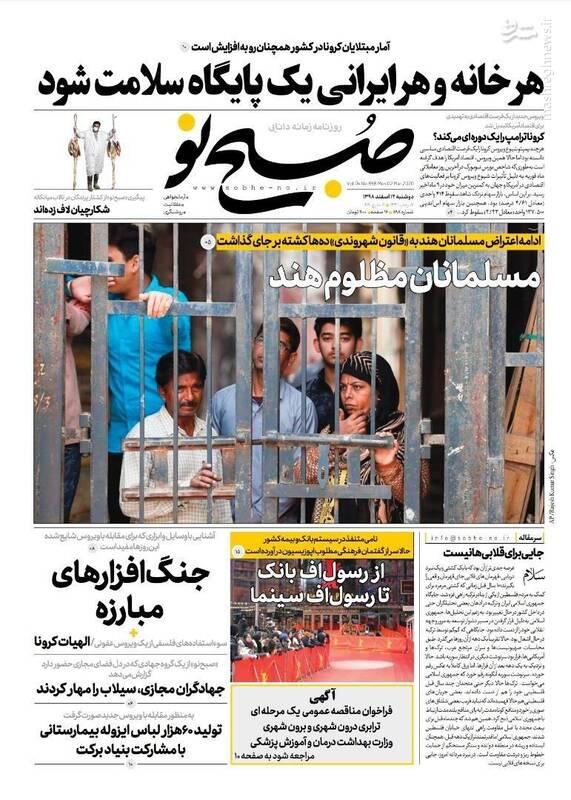صبح نو: هر خانه و هر ایرانی یک پایگاه سلامت شود