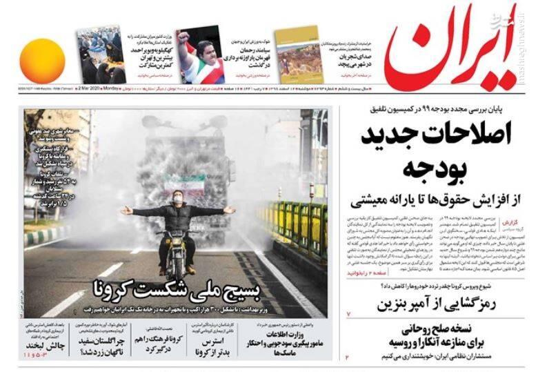 ایران: اصلاحات جدید بودجه
