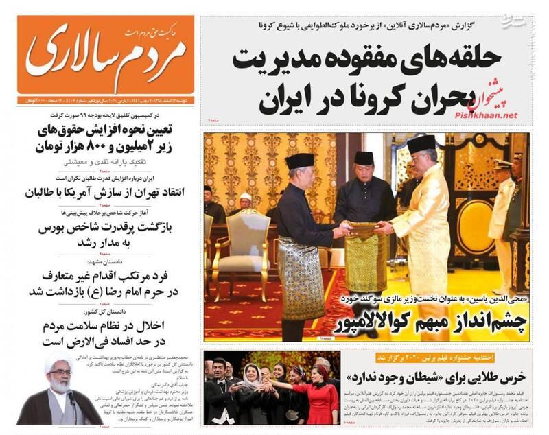مردم سالاری: حلقههای مفقود مدیریت بحران کرونا در ایران