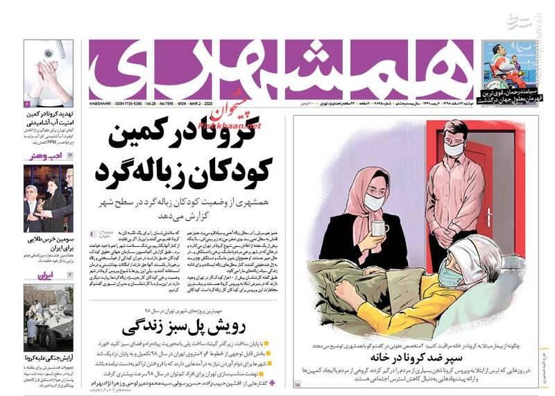 همشهری: کرونا در کمین کودکان زباله گرد