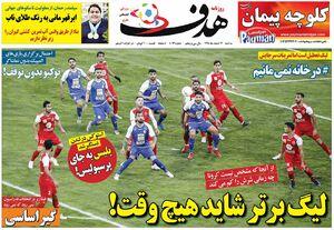 روزنامه های ورزشی سه شنبه 13 اسفند