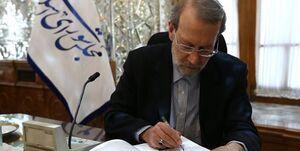 متن نامه لاریجانی به رهبر انقلاب در مورد بودجه 99